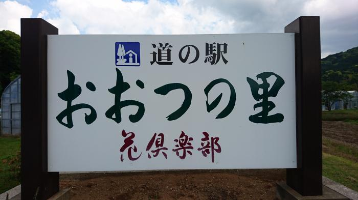 道の駅おおつの里 花倶楽部