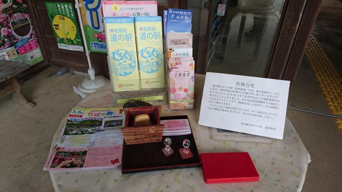 道の駅おおつの里 花倶楽部3