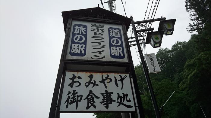 道の駅・富弘美術館