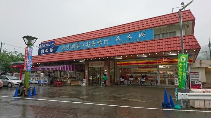 道の駅・富弘美術館7