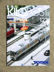 キロポスト123