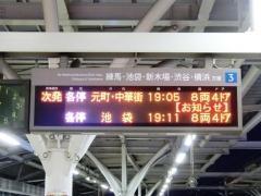 6626レの発車案内表示