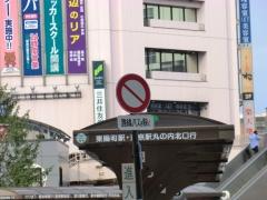 錦糸町駅南口・進入禁止標識