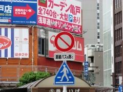 亀戸駅西側乗り場・進入禁止標識