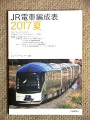 JR電車編成表2017夏