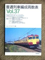 普通列車編成表vol.37