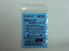 TTL803-33 5000系用窓目隠しインレタ