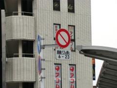葛西駅東側バス乗り場進入禁止標識
