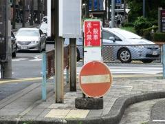 一般車両進入禁止の看板