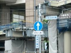 西口バス乗り場へ入らせないための指定方向外進行禁止標識