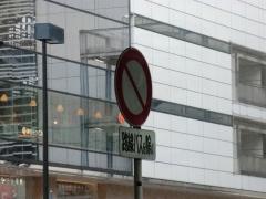 空島へ一般車両進入禁止標識