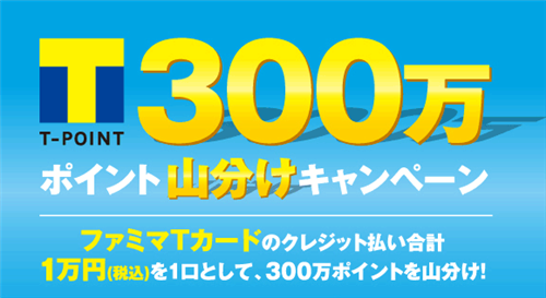 ファミマTカード山分けキャンペーン