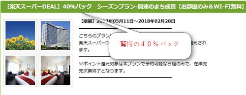 楽天スーパーDEAL ANAクラウンプラザホテル成田