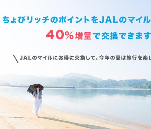 JALレートアップキャンペーン【ちょびリッチ】