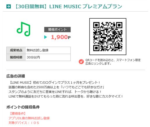 モッピー経由LINE MUSIC