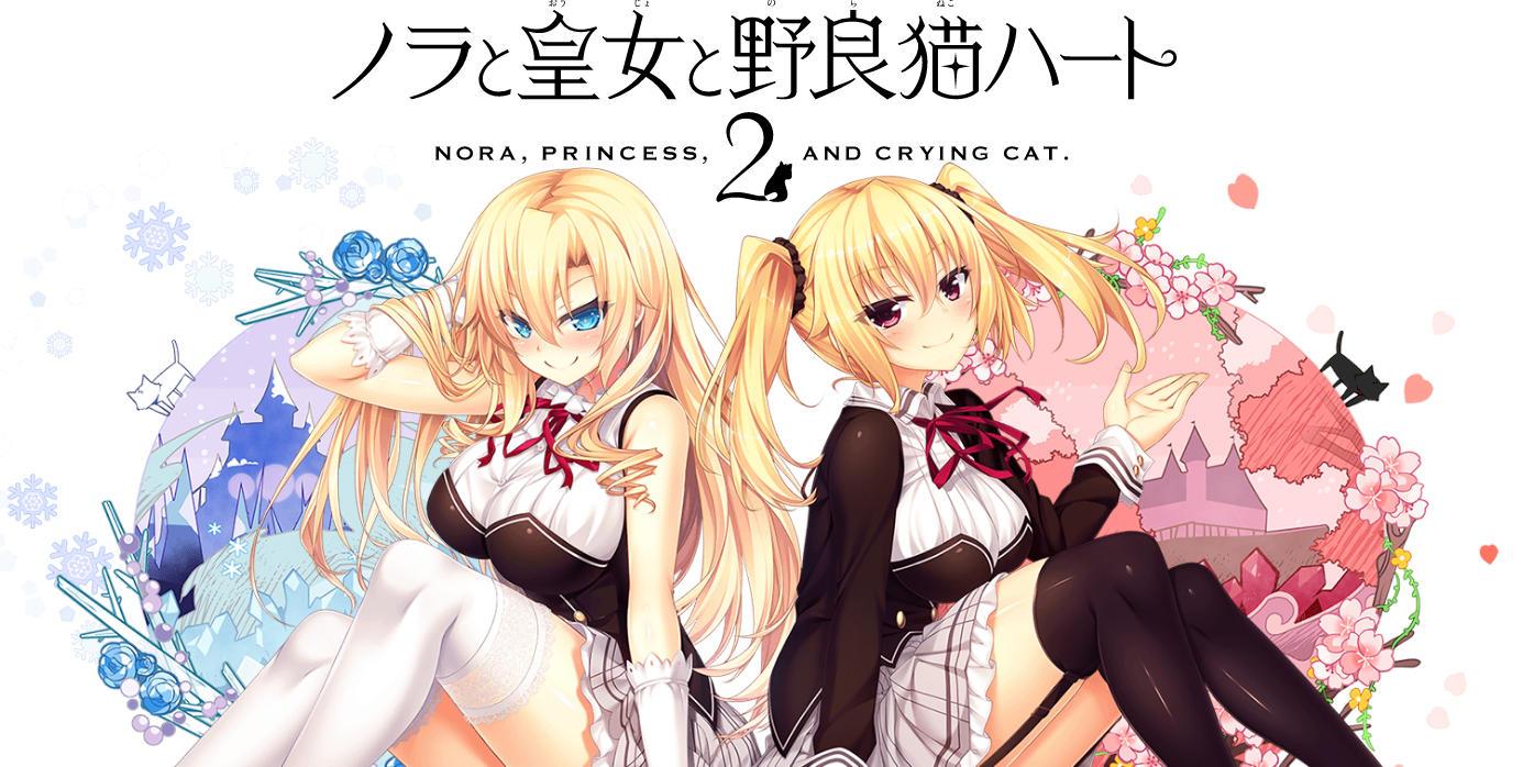 ノラと皇女と野良猫ハート2とかTG Leaksとか体験版とか 今週の備忘録