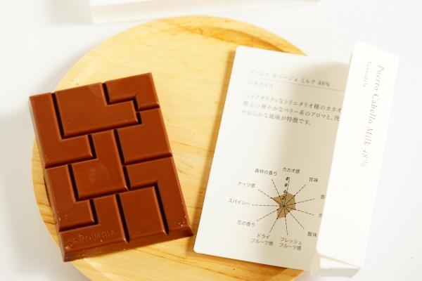 【PATISSIER eS KOYAMA】プエルトカベージョ・ミルク48%【Spirit of Cacao】