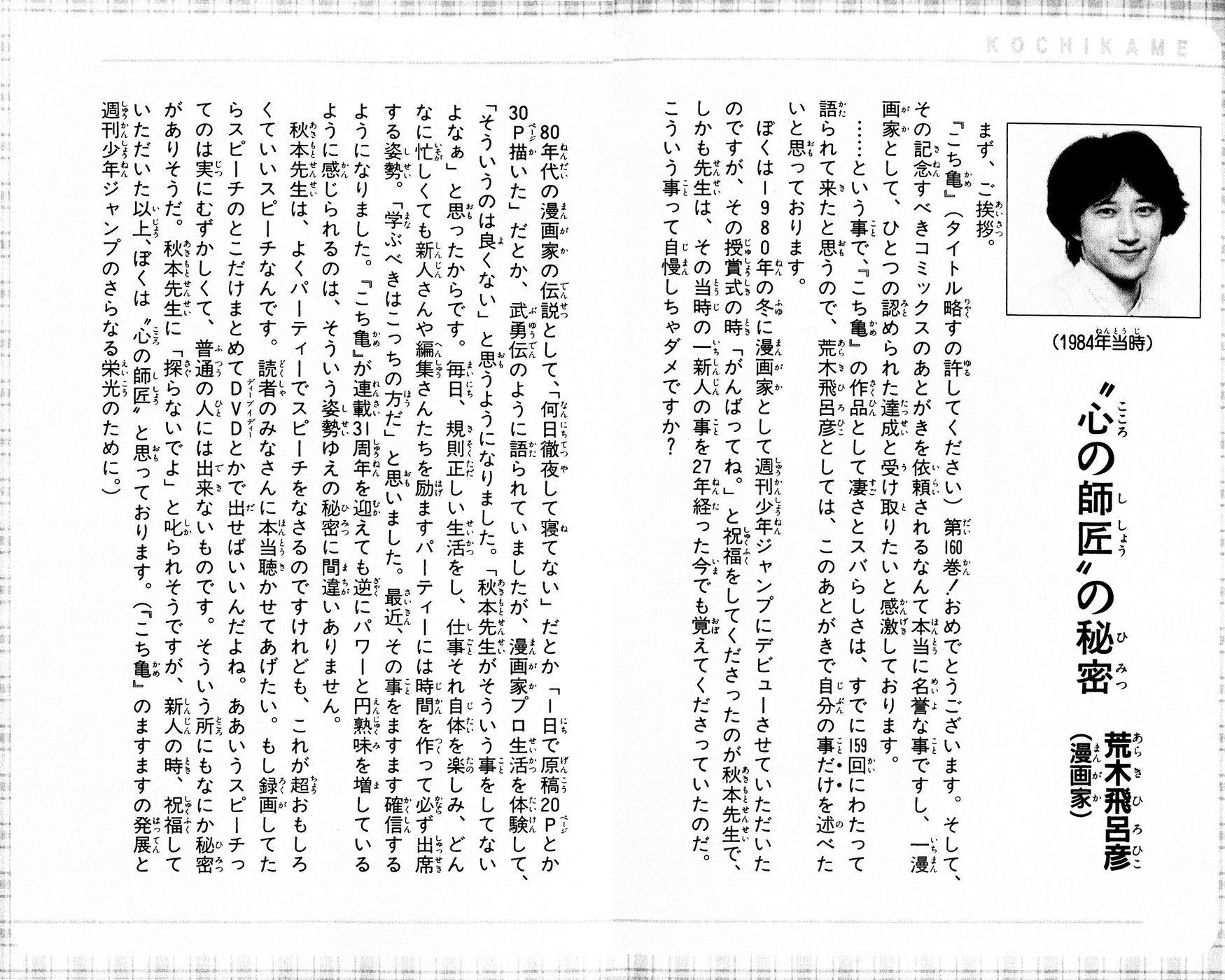 kochikamearaki.jpg