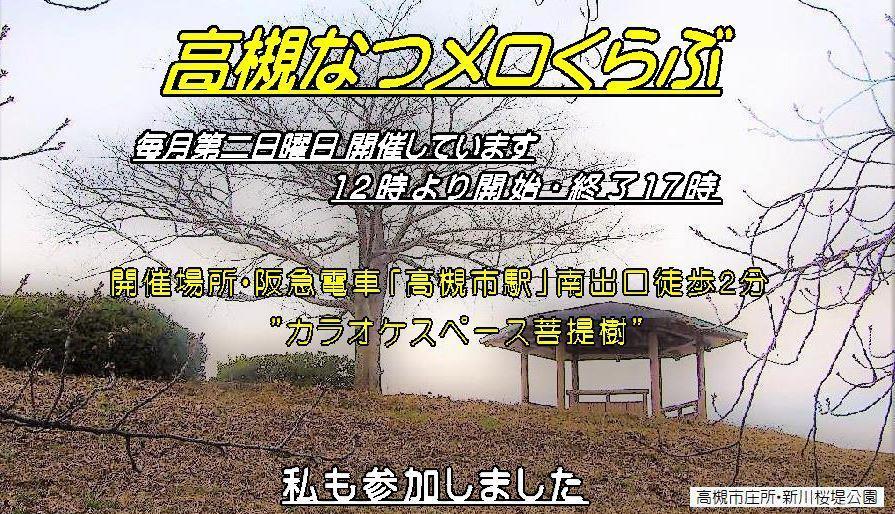 takatsukishin003.jpg