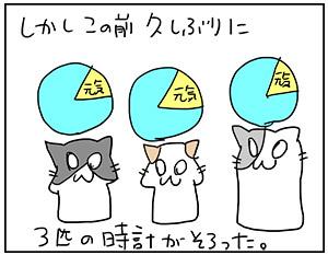 suimin6_20170516213817f6c.jpg