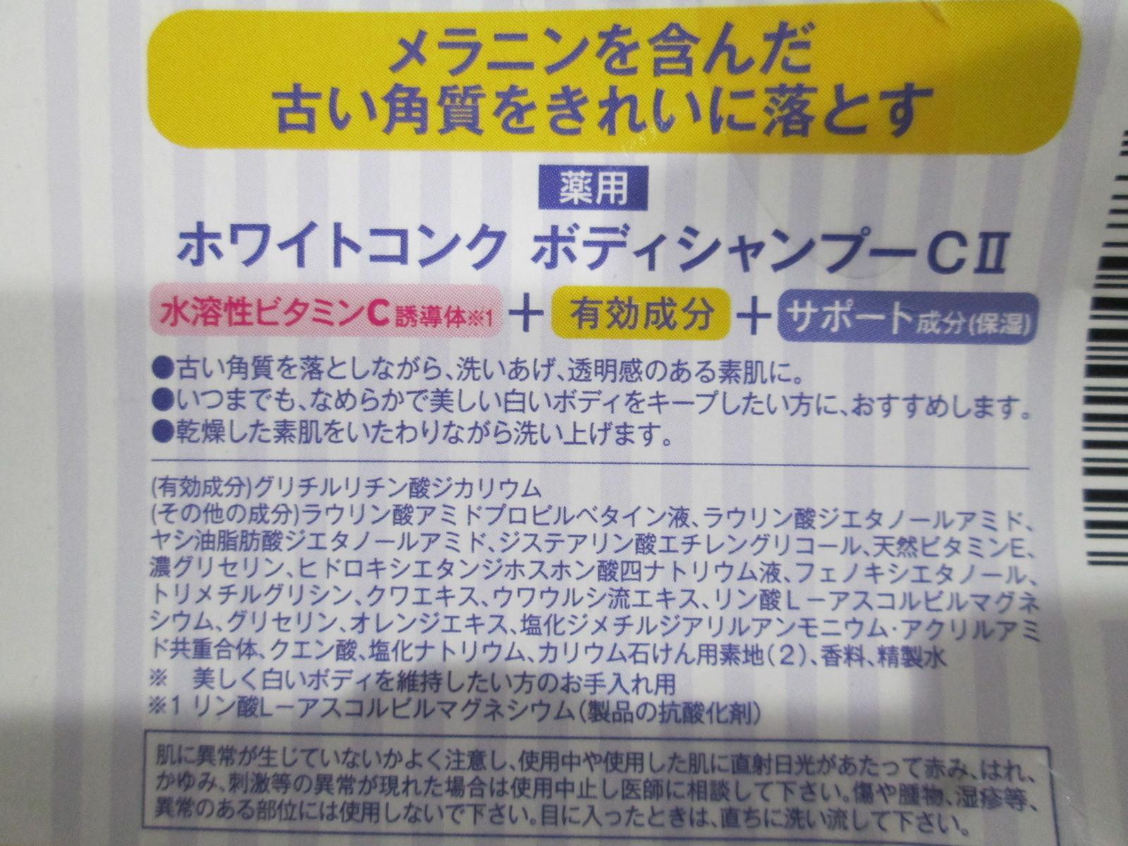 IMG_6248ホワボ (2)