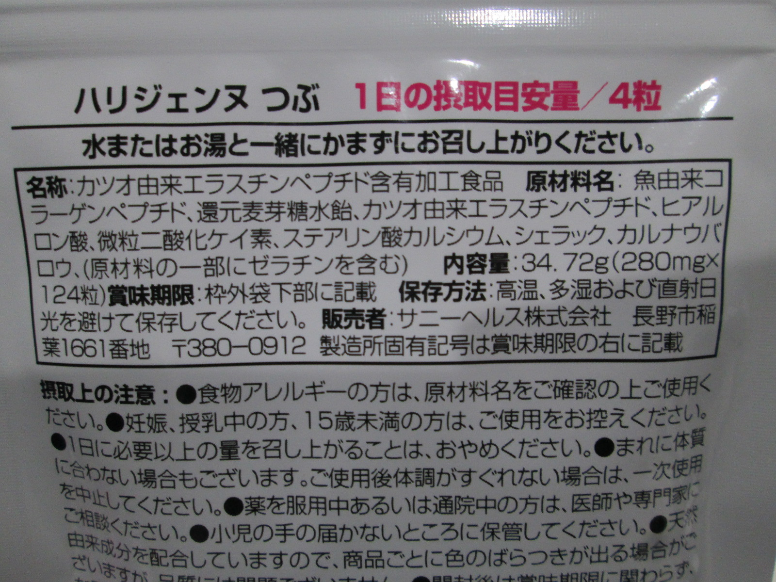 IMG_6300ハリ (3)