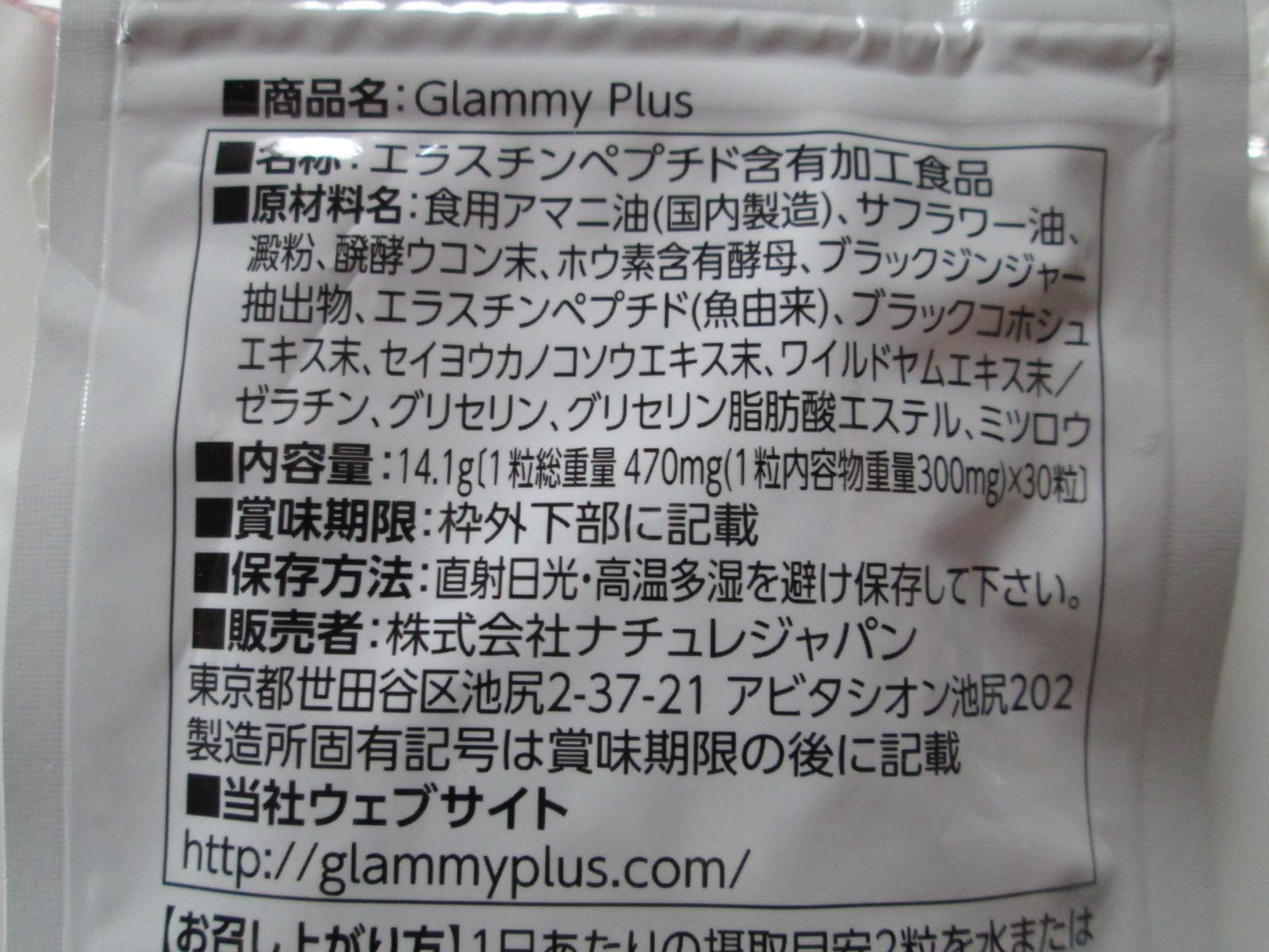 IMG_6563グラミ (2)