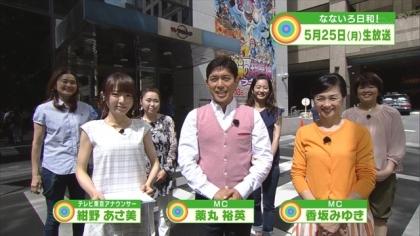 170525 紺野あさ美 (5)