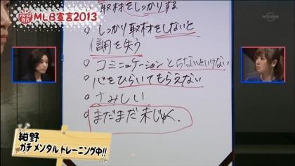170526 紺野あさ美 (3)