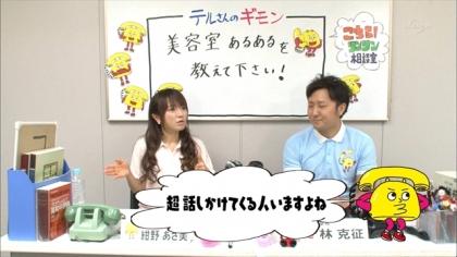 170608 紺野あさ美 (9)