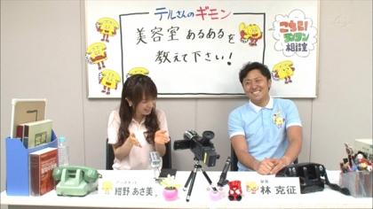 170608 紺野あさ美 (8)