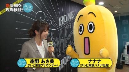 170629 紺野あさ美 (3)