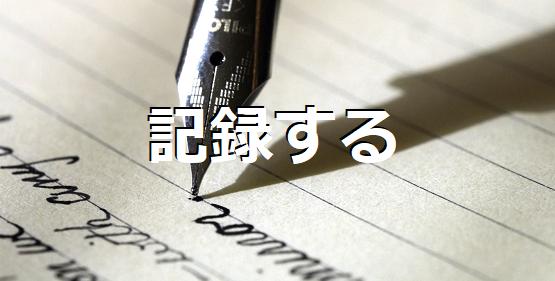 kiroku001.png