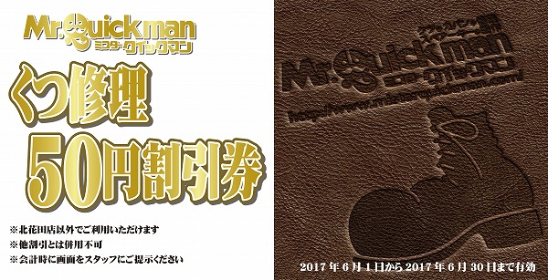 サービスチケット 201706