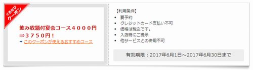 coupon_201706_2.jpg