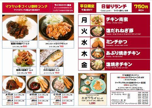 matsuya_lunch_201706_01.jpg