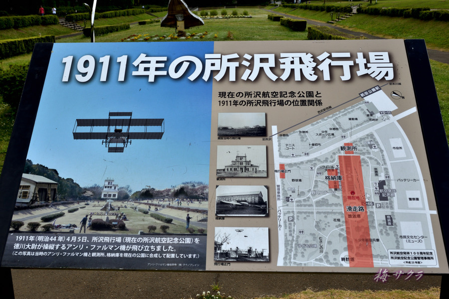 航空発祥記念館4 (3)変更済