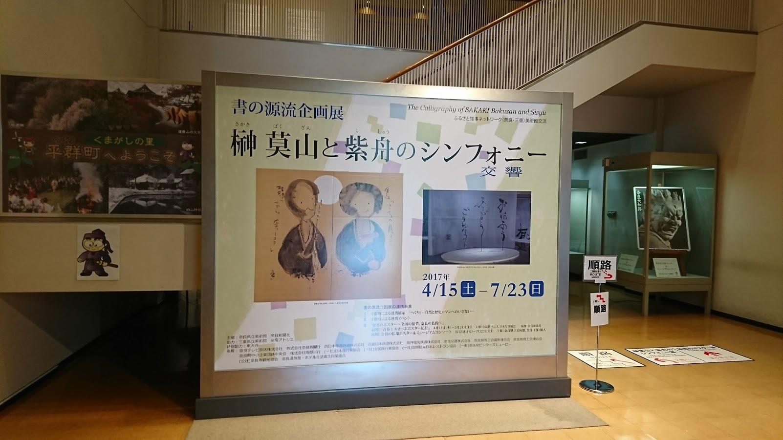 narakenbi002.jpg
