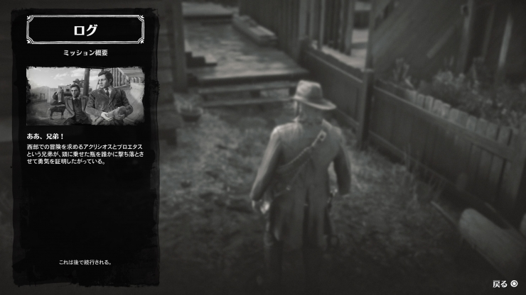 Red Dead Redemption 2_20181119235645