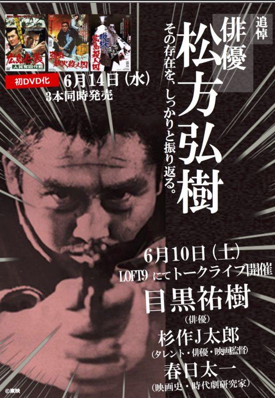 0610_matsukata_hiroki-548x792.jpg