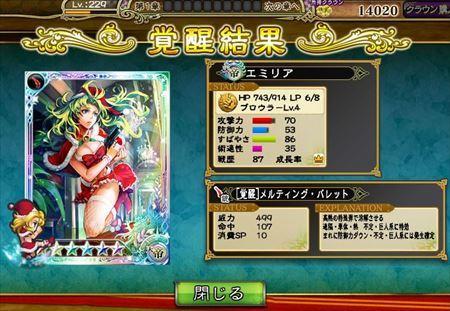 キャプチャ 6 15 saga11_r