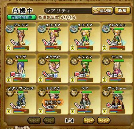 キャプチャ 6 15 saga12_r