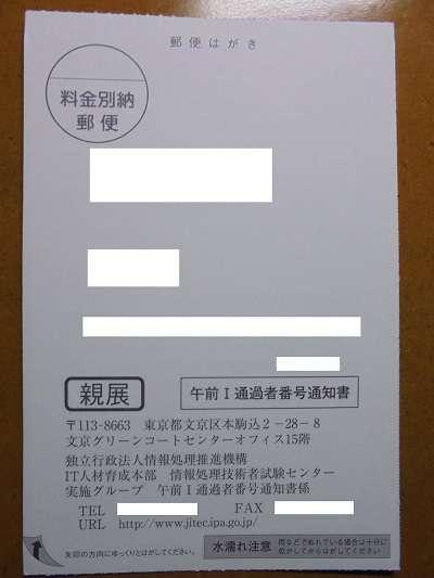h28au-am1exam-exemption.jpg