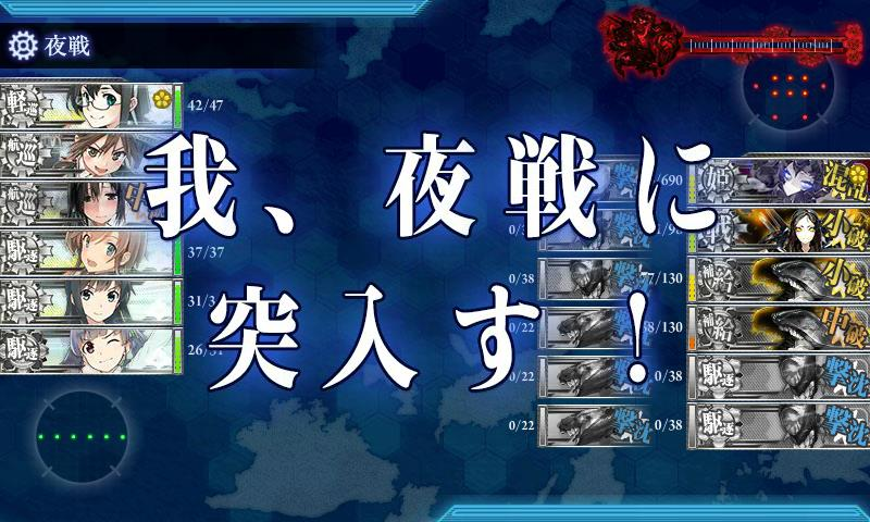 201705 E-4甲 我、夜戦ニ突入ス!