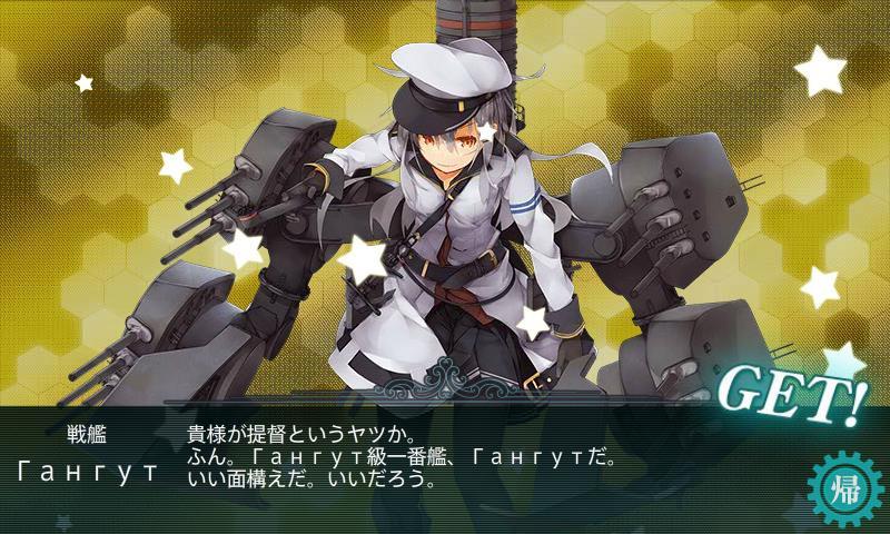 Гангут級戦艦 1番艦 Гангут