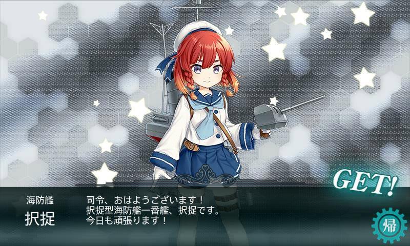 択捉型海防艦 一番艦 択捉
