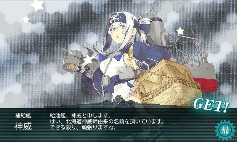 神威型補給艦 1番艦 神威