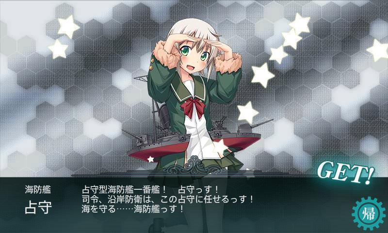 占守型海防艦 1番艦 占守