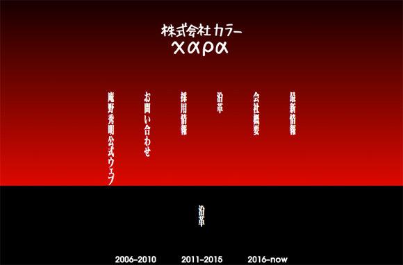 shin_eva_31_emv_028.jpg
