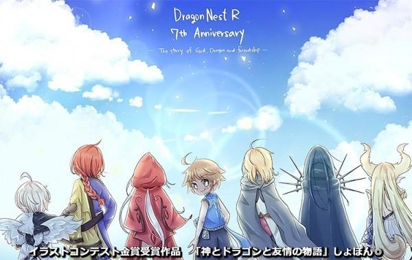 基本プレイ無料の爽快アクションRPG『ドラゴンネストR』 7周年記念イベントを開催したよ~!! 新作オンラインゲーム情報EX